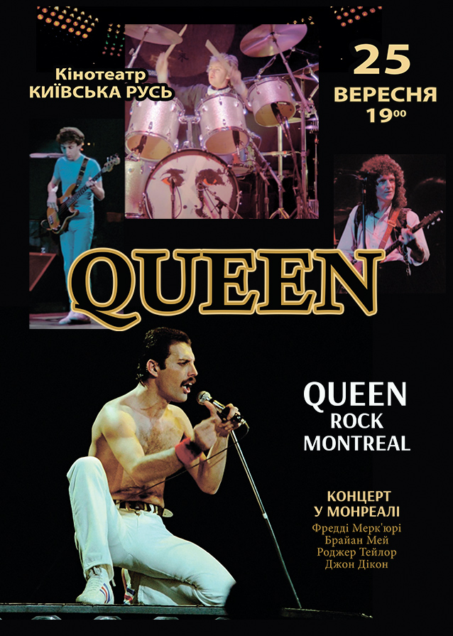 QUEEN ROCK MONTREAL (Концерт 1981г. у Монреалі)